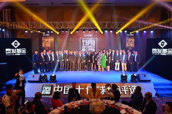 2016中国十佳球场颁奖盛典