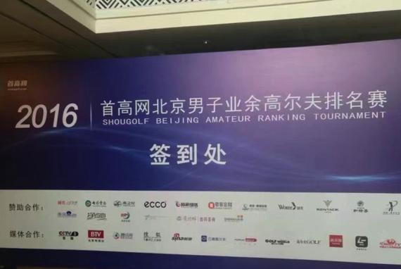北京男子业余高尔夫排名赛